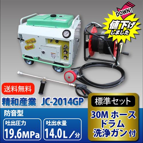 【最安値に挑戦中!】エンジン式高圧洗浄機 防音型 200キロ 精和産業 セイワ【JC-2014GP】 標準セット 業務用