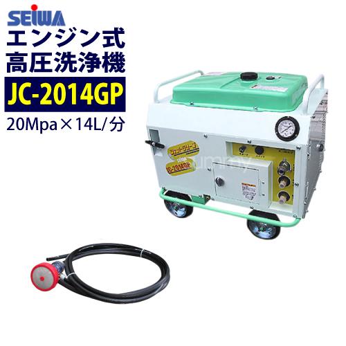 精和産業(セイワ) エンジン式高圧洗浄機 防音型【JC-2014GP】本体のみ 業務用【最安値に挑戦中!】