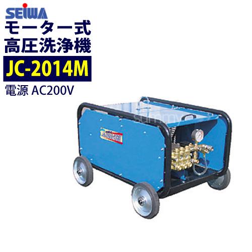 精和産業(セイワ) 200Vモーター式 高圧洗浄機 【JC-2014M】 ホース10M付 業務用