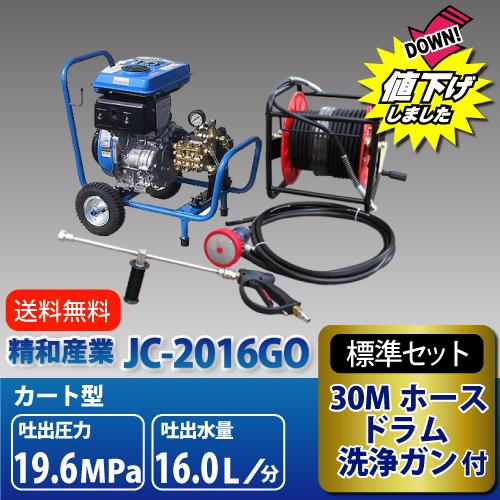 エンジン式高圧洗浄機 カート型 精和産業 セイワ【JC-2016GO】標準セット 業務用
