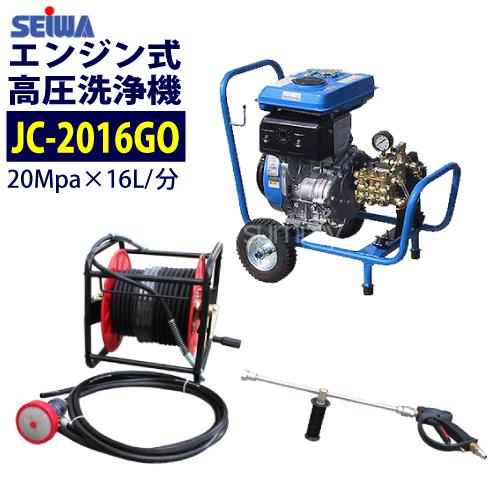 精和産業(セイワ) エンジン式高圧洗浄機 カート型【JC-2016GO】標準セット 業務用