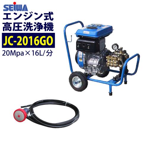精和産業(セイワ) エンジン式高圧洗浄機 カート型【JC-2016GO】本体のみ 業務用