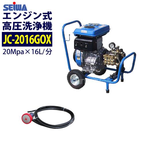 新到着 精和産業(セイワ) エンジン式高圧洗浄機 カート型【JC-2016GOX】本体のみ 業務用, chamber 5c3e2e83