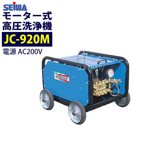 精和産業(セイワ) 200Vモーター式 高圧洗浄機【JC-920M】 ホース10M付 業務用