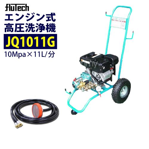 フルテック カート型 エンジン式高圧洗浄機 【JQ1011G】 本体のみ 吐出圧力10MPa 業務用