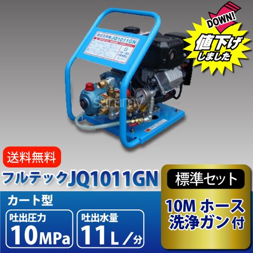 フルテック エンジン式高圧洗浄機【JQ1011GN】ホース 10Mセット 業務用