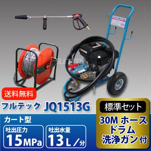 【楽々移動】フルテック 【JQ1513G】 カート型エンジン式高圧洗浄機 ホース30Mドラム付 セット 安い・軽い洗浄機 業務用