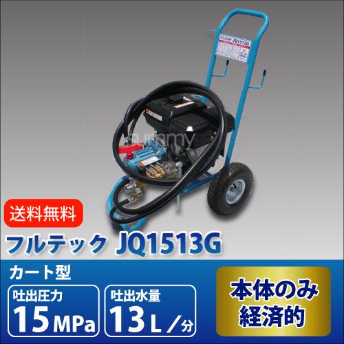 フルテック エンジン式高圧洗浄機 カート型 【JQ1513G】 本体のみ 業務用