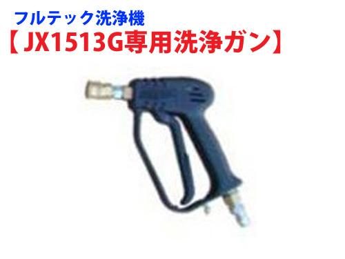 フルテック 洗浄機 JX1513G用 トリガ式洗浄ガン