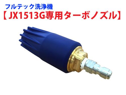 フルテック 洗浄機 JX1513G用 トルネードノズル (ターボノズル) MP型