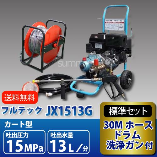 エンジン式 15Mpa 10L 高圧力洗浄 JCE-1510UK 頑固な泥 エンジン KOSHIN JCE1510UK 工進 コーシン 洗浄器 4サイクル 落としに最適 エンジン式高圧洗浄機 (延長ホース20m付) 高圧洗浄機