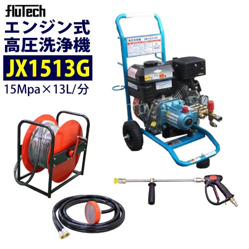 フルテック カート型 エンジン式高圧洗浄機【JX1513G】 ホース 30Mドラム付きセット 業務用【使いやすさ重視】