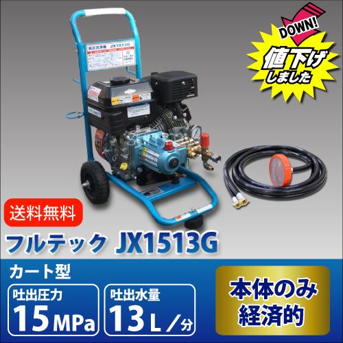 フルテック カート型 エンジン式高圧洗浄機 【JX1513G】 本体のみ