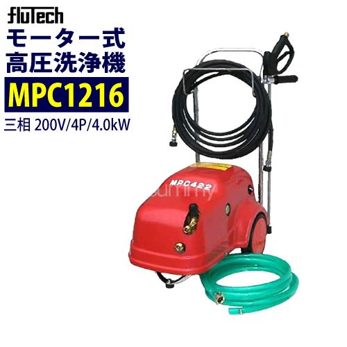 フルテック 200Vモーターa式 高圧洗浄機 【MPC1216】