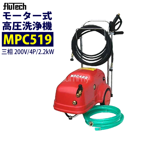 フルテック 200Vモーター式 高圧洗浄機【MPC519】