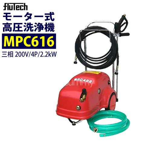 フルテック 200Vモーター式 高圧洗浄機 【MPC616】