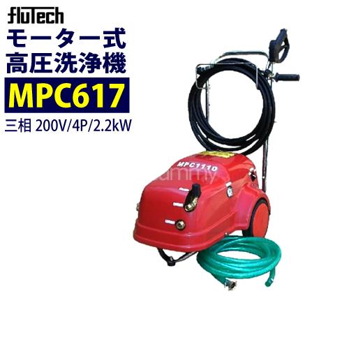 フルテック 200Vモーター式 高圧洗浄機【MPC617】