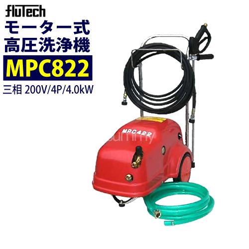 フルテック 200Vモーター式 高圧洗浄機【MPC822】