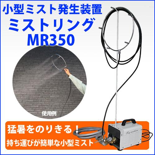 小型ミスト発生装置 モーター式 ミストリングMR350