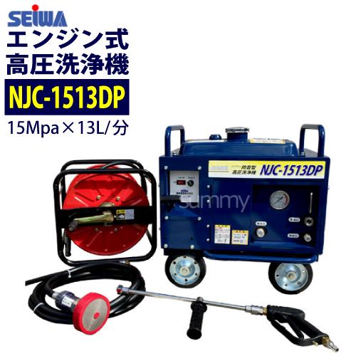 エンジン式 高圧洗浄機 防音型 SUMMY(精和)(セイワ)【NJC-1513DP】 ホース30M ドラム付セット 最安値 低騒音【値下げしました! 台数限定価格】