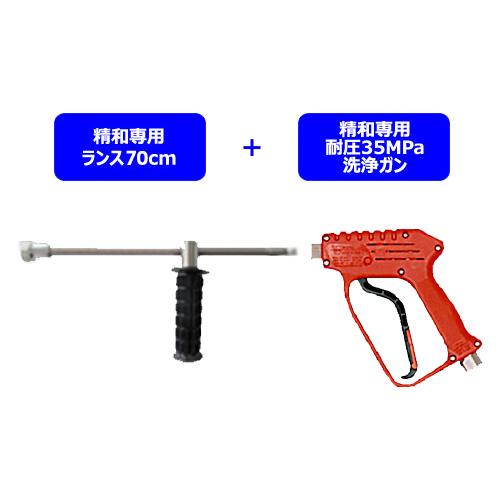 精和産業 洗浄機用トリガ式洗浄ガンP-40 耐圧35MPa+ランス70cmセット