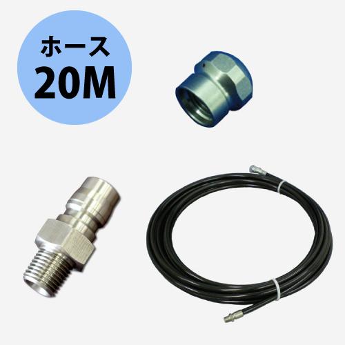 洗管3点セット (ウレタンホース仕様) 20Mセット フルテック・精和(セイワ)・ワグナー洗浄機用