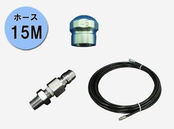 フルテック・精和(セイワ)・ワグナー洗浄機用 洗管3点セット (ウレタンホース仕様) 15Mセット
