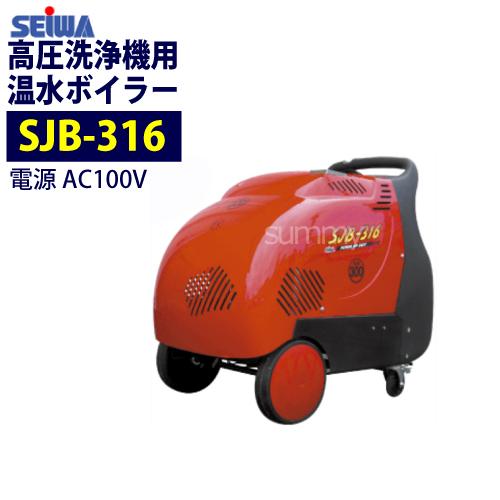 精和産業(セイワ) 高圧洗浄機用 100V温水ボイラー【SJB-316】ジェットボイラー 業務用