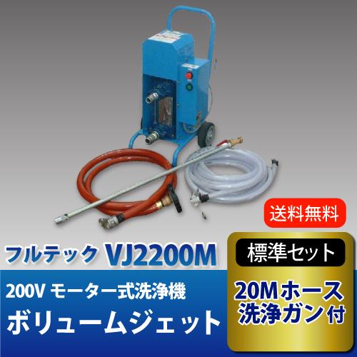 フルテック 200Vモーター式洗浄機【ボリュームジェットVJ2200M】 ホース20Mセット