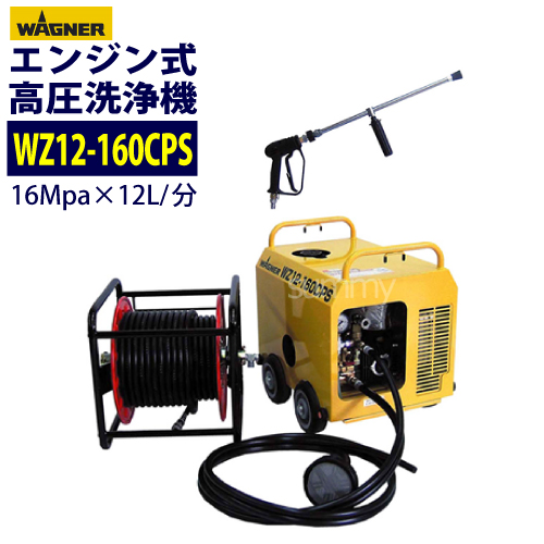日本ワグナー 簡易防音型エンジン高圧洗浄機 【WZ12-160CPS】 ホース30M ドラム付セット