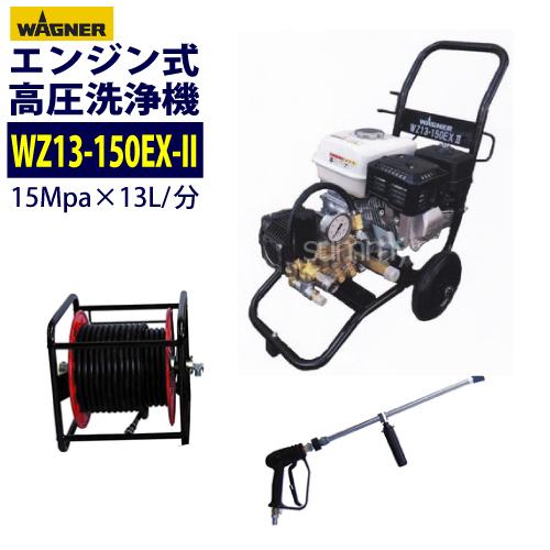 エンジン式高圧洗浄機 カート型 日本ワグナー【WZ13-150EX-II】 ホース30M  ドラム付セット  最安値に挑戦中!