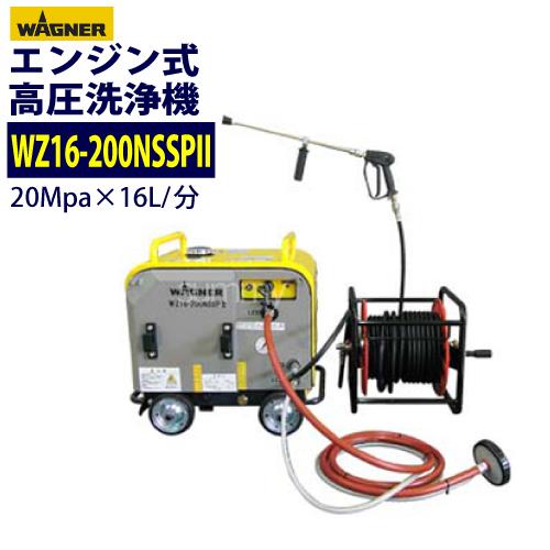 日本ワグナー 防音型エンジン式高圧洗浄機 【WZ16-200NSSPII】 ホース30M ドラム付セット