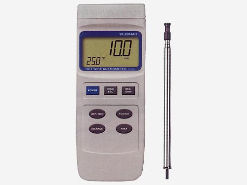 デジタル風速風量計 (熱線式) 【YK-2004AH】