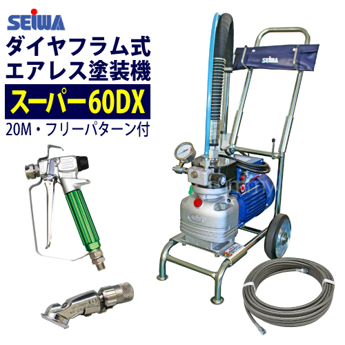 精和産業(セイワ) 塗装機 電動エアレス スーパー60DX(20Mセット)フリーパターンチップ付 ダイヤフラム式