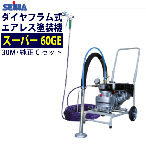 精和産業(セイワ) エアレス塗装機 スーパー60GE (Cセット) ホース30M付 エンジン ダイヤフラム式