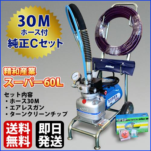 精和産業 ダイヤフラム式 エアレス塗装機 電動エアレス スーパー60L (Cセット)ホース30M付 <純正品>最安値に挑戦中!セイワ 売れ筋