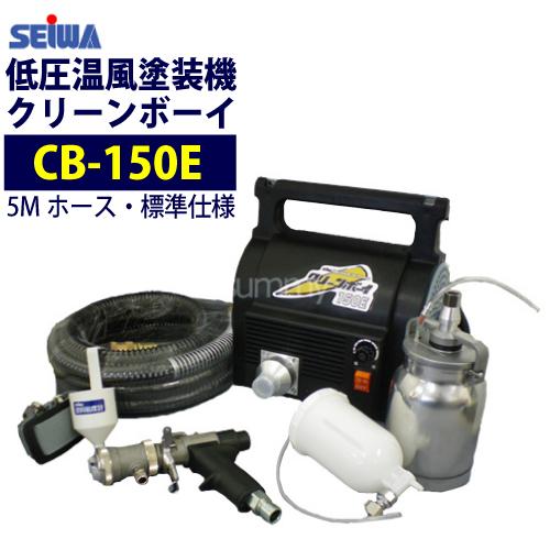 精和産業 低圧温風塗装機【クリーンボーイ CB-150E】 標準仕様 セイワ 売れ筋【最安値に挑戦中!】