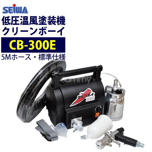 精和産業(セイワ) 低圧温風塗装機【クリーンボーイ CB-300E】 標準仕様 売れ筋【最安値に挑戦中!】