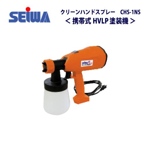 精和産業(セイワ) 携帯式HVLP塗装機 クリーンハンドスプレーCHS-1NS