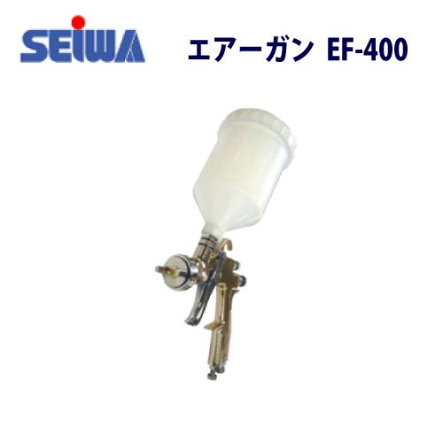 精和産業 エコファインガン(LVMPスプレーガン)EF-400