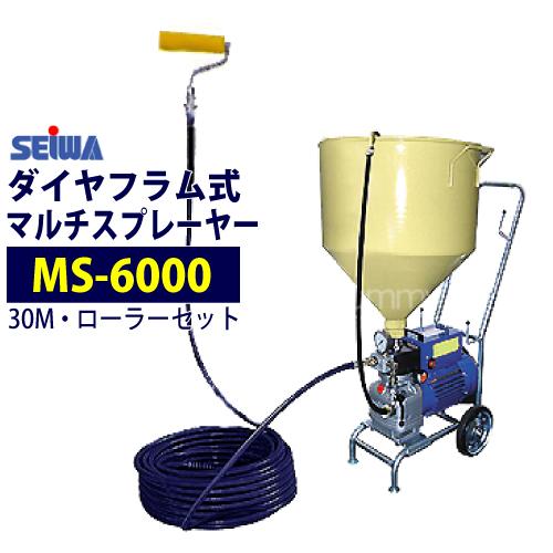 精和産業(セイワ) ダイヤフラムエアレス【MS-6000】 ローラー用 マルチスプレーヤー 高粘度仕様エアレス