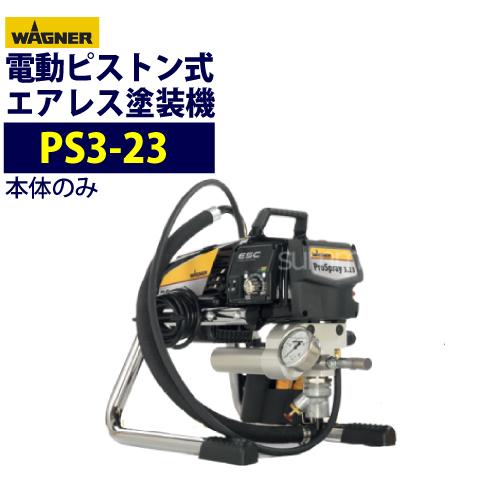日本ワグナー ピストン式エアレス塗装機 電動エアレス 【PS3-23】本体 スタンドタイプ 最安値に挑戦中!