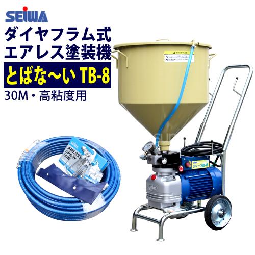 精和産業(セイワ) 電動エアレス【とばな~いTB-8】高粘度用 とばなーい ダイヤフラム式
