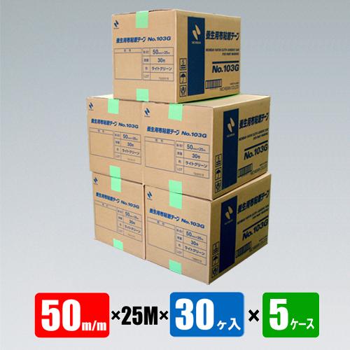 布テープ ニチバン No.103G 緑 50mm×25M×30ヶ入 5ケースセット 建築養生用 ライトグリーン