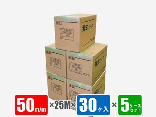 キクスイ床養生用テープ 菊水テープ #165緑 50mm×25M巻×30ヶ入 (パイオランテープ同等品) 5ケースセット