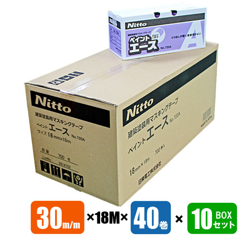 マスキングテープ 日東 #720A 30mm×40巻×10BOX