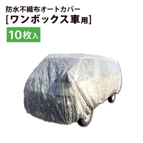 防水不織布オートカバー 自動車養生カバー ボックス車用【10枚入】
