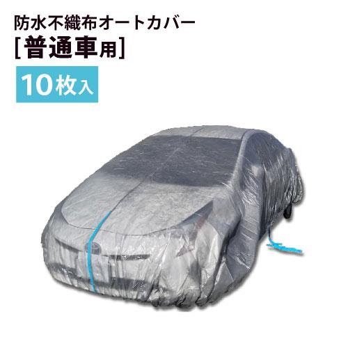 防水不織布オートカバー 普通車用【10枚入】 自動車養生カバー