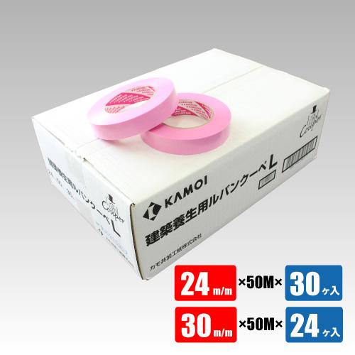 建築養生用テープ カモ井 ルパンクーペL 太芯タイプ 24mm 30mm 1箱
