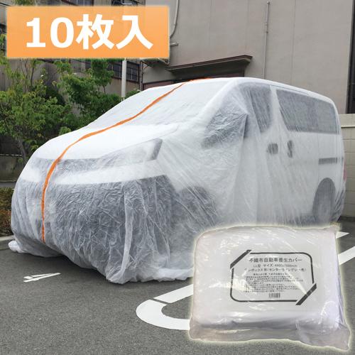 不織布オートカバー 自動車養生カバー ボックス車用【10枚入り】